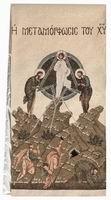 Transfiguration Byzantine